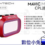 數位小兔【PGYTECH P- 12A- 018 Mavic Mini C...