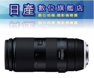 【日產旗艦】Tamron A035 100-400mm F4.5-6.3 Di VC 平行輸入 Canon Nikon