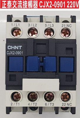 ~遙控 ~正泰交流接觸器 CJX2~0901 220V 額定功率9A 電磁開關 電磁接觸器 遙控器 馬達維修零件