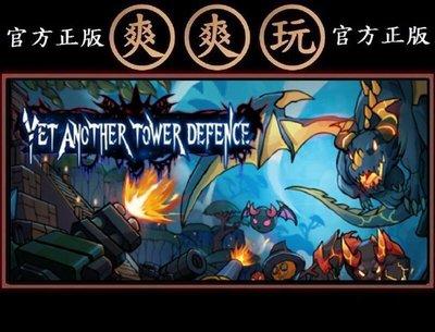 PC版 爽爽玩 官方正版 STEAM 每一防禦塔 另一個塔防 Yet another tower defence