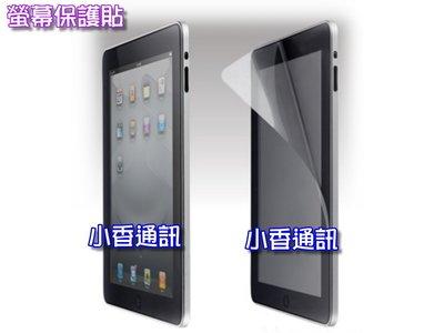 小香通訊 平版電腦 亮面螢幕保護貼 Acer ICONIA One 10 B3-A20 10吋 免費代貼 台中市