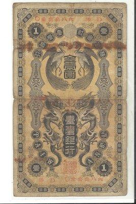 台灣銀行 金壹圓 D組  013386 百年產物