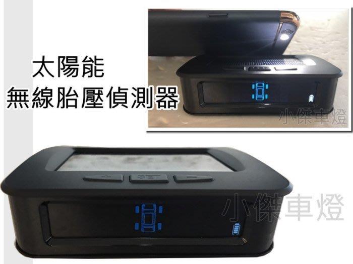 》傑暘國際車身部品《 新 無線 太陽能 (胎外) 胎壓偵測器 ATOS ELANTRA I-30 IX35 MATRIS