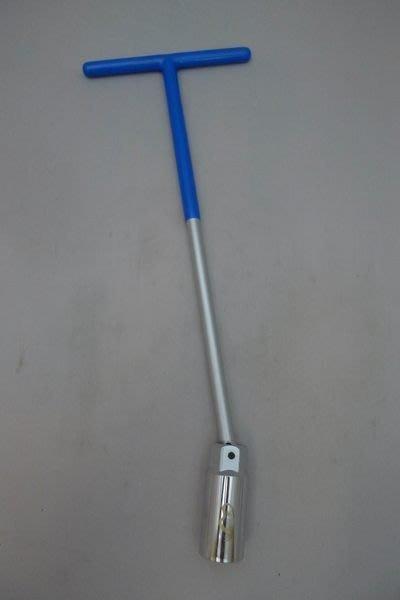 附發票*東北 * 製 T型萬向火星套筒.T型萬向火星塞套筒板手 T型板手 21mm