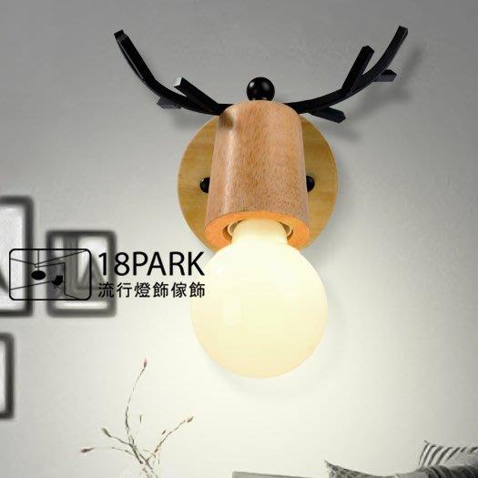【18Park 】仿生清新 Little elk [ 小迷路壁燈(V1)-白/黑+木 ]