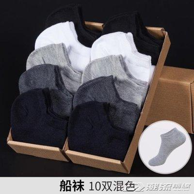 襪子男士長短襪棉襪薄款運動船襪吸汗中筒襪季低幫短襪子