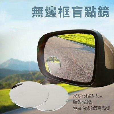 趴兔@無邊框盲點鏡 可調節360度旋轉 高清後視鏡輔助鏡 倒車小幫手 廣角鏡 消除防死角後視 車外擴大視野自由 2入