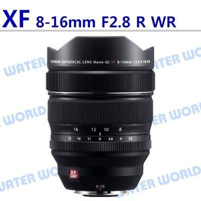 【中壢NOVA-水世界】富士 FUJIFILM XF 8-16mm F2.8 R LM WR 廣角鏡頭 一年保固 平輸