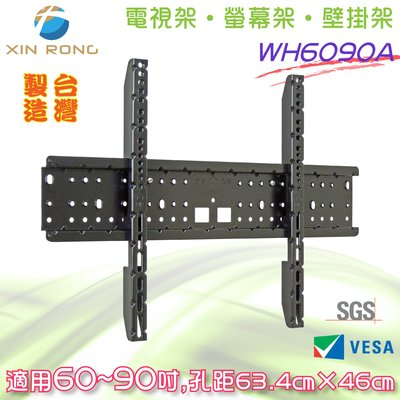 XinRong WH6090A 電視架 螢幕架 壁掛架 60~90吋 - 平面固定型