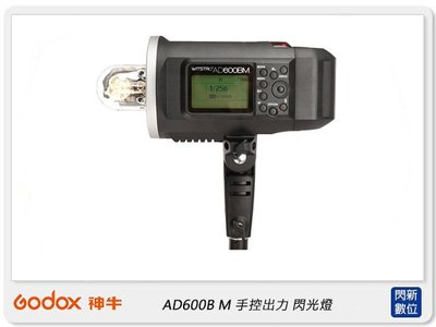 ☆閃新☆GODOX 神牛 AD600B M 手控出力攜帶型 外拍閃光燈(AD600BM,公司貨)攝影燈 棚燈