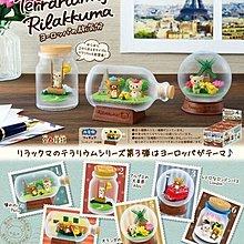 【奇蹟@蛋】日空版 日版 Re-ment 拉拉熊 懶懶熊飼育球 歐洲旅行篇 瓶中場景 中盒6入