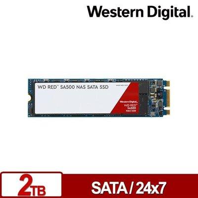 【易霖-固態NAS】WD 紅標 SA500 2TB SSD M.2 2280 NAS固態硬碟