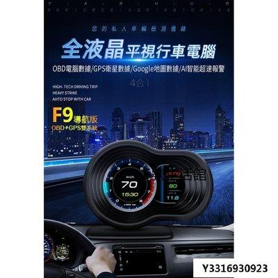 F9 2020 導航版 手機連接Google地圖數據 HUD  OBD2 GPS 雙系統 抬頭顯示器 導航系統@ju76736