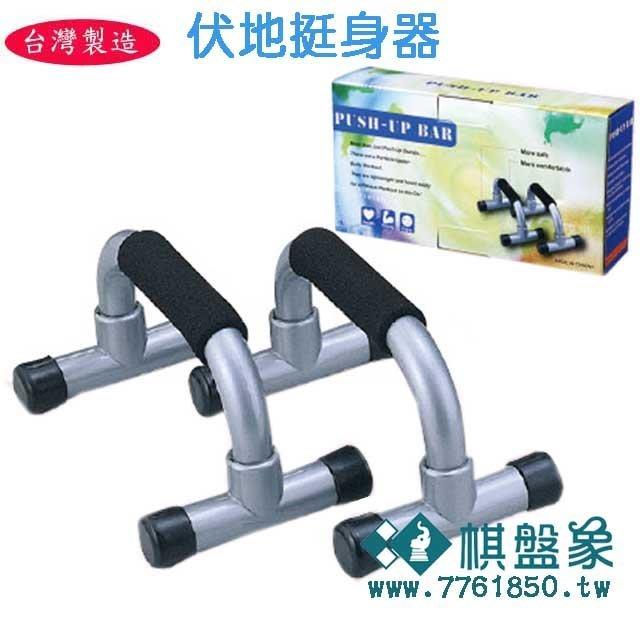 棋盤象 運動生活館  台灣製造 全新  伏地挺身器  臂力器  伏地挺身架  俯臥撐架 胸肌腹肌背肌