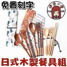 *費雪小舖*日式木製餐具組 免費刻字 木頭湯匙叉子筷子 客製化隨身環保餐具兒童 網美和風長柄禮物紀念 送文青日式帆布袋