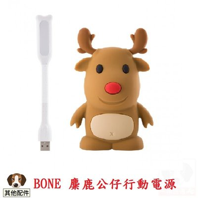 BONE 麋鹿公仔行動電源 6700mAh (加贈 Bone設計款LED燈)