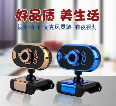 電腦攝像頭台式機筆記本通用USB夜視