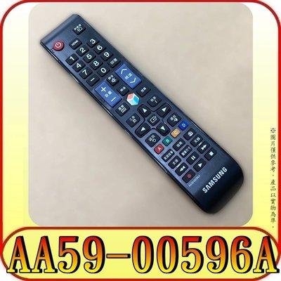 《SAMSUNG 》三星 液晶電視 原廠遙控器 AA59-00596A取代AA59-00597A