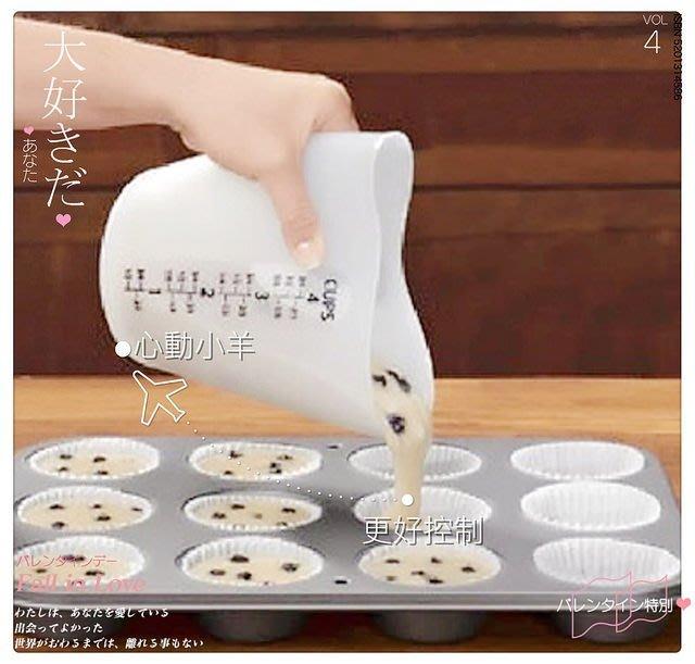 心動小羊^^手工皂、拉花、渲染、分層必備工具,輕易控制愛心矽膠量杯 厚款(500ml)