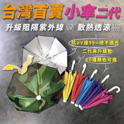 現貨 加厚抗UV手機架小雨傘 外送用 送束帶 多色 迷彩 遮陽 擋雨 foodpanda/ubereats小傘