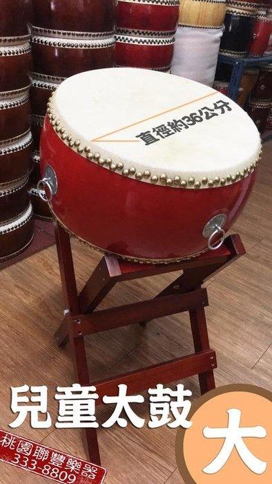《∮聯豐樂器∮》兒童太鼓36cm 紅鼓 表演鼓 網路價 1600 元!!《桃園現貨》