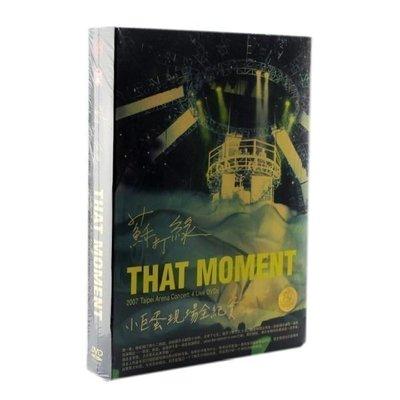 蘇打綠專輯 That moment 無與倫比的美麗 2007台北小巨蛋演唱會紀實 正版4DVD 現貨