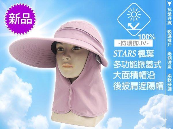 【START 楓葉】全面防護系列之(抗UV)防曬掀蓋式/超長大帽沿(16cm)遮陽帽 / 休閒帽/工作帽-亮粉色