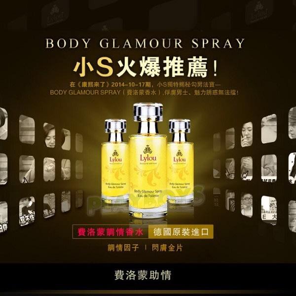 (免運)德國Lylou-Body Glamour Spray奢華金莎激情淡香水(小s火爆推薦)異性香水 約會香水 費洛蒙