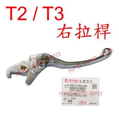 APO~F4-15-B~SYM原廠部品/煞車拉桿/T2/T3/前煞拉桿$1100