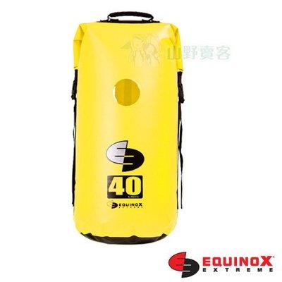 【山野賣客】Equinox 40公升 黃色 111126 100% 防水袋 泛舟 浮潛 溯溪 普吉島 衝浪 海釣 釣魚