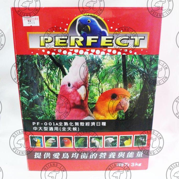 *中華鳥園*波飛鸚鵡飼料廣場(PF-001)全熟化無殼經濟日糧 - 3公斤