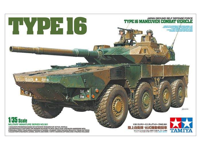 田宮拼裝戰車模型35361 1/35 陸上自衛隊 16式機動戰車