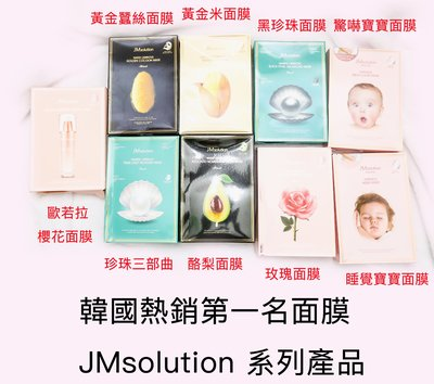 現貨》熱銷韓國 JMsolution 面膜 潤光歐諾拉櫻花嫩白 SOS深層補水 海洋黑珍珠 藍色海洋珍珠深層保濕JM