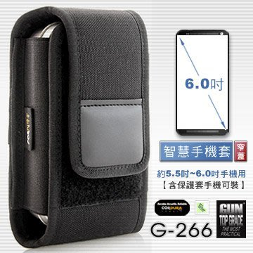 【EMS軍】GUN#G-266 警用智慧手機套(橫式) ,約5.5~6.0吋螢幕手機用《不含外加保護套(殼)》
