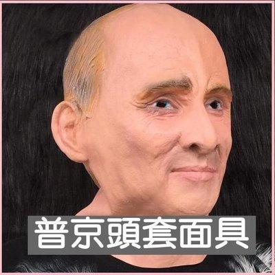 普京頭套面具 名人臉面具/普全臉頭套/...