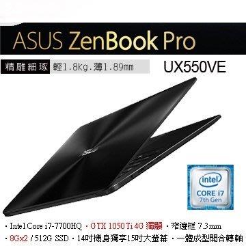 @傑瑞3C @ UX550VE-0071B7700HQ黑  i7-7700/512SSD 15.6吋 薄型繪圖機