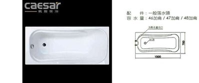 FUO衛浴: CASAR 凱撒衛浴 MH016D 壓克力浴缸 140 x 70 x 45 公分