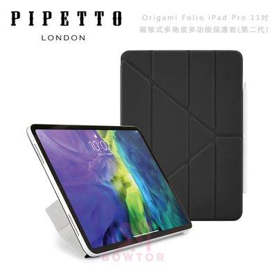 光華商場。包你個頭【PIPETTO】iPad Pro 11吋 磁吸式 多角度 多功能 平板保護套 公司貨