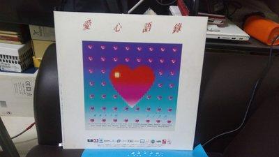 八十年代集合多位红歌星合唱慈善黑膠大碟地球大合唱,封面精美,收藏珍品