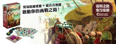 大安殿含稅附發票 香料之路 世紀東方奇觀 Century Eastern Wonders 繁體中文正版益智桌遊