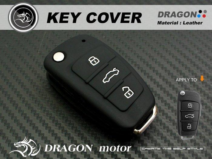 Audi A1 A3 A4 A5 A6 A7 A8 Q3 Q5 Q7 TT R8 奧迪 鑰匙 果凍套 矽膠鑰匙包 防刮傷