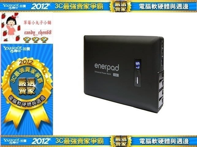 【35年連鎖老店】enerpad 攜帶式直流電 / 交流電行動電源 AC54K(黑色)有發票/53600mha