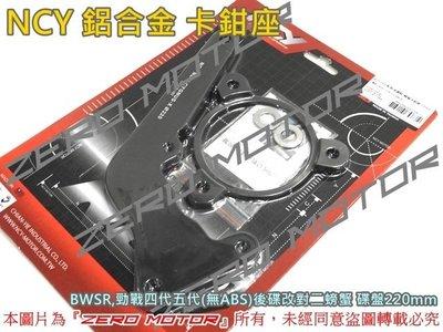 ZeroMotor☆NCY 鋁合金 卡鉗座 BWSR,勁戰四代五代(無ABS) 改後碟對二螃蟹 碟盤220mm