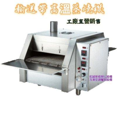 名誠傢俱辦公設備冷凍空調餐飲設備輸送帶高溫蒸燒機