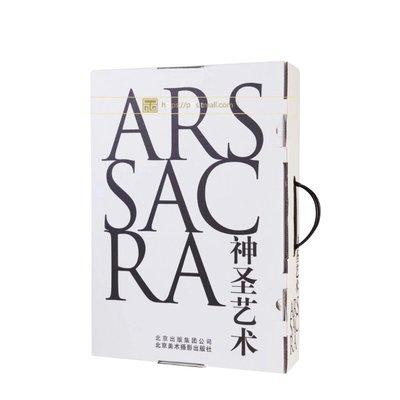 神圣藝術ARS SACRA藝術史與宗教藝術完美結合的亙古巨作 大開本盒裝珍藏版