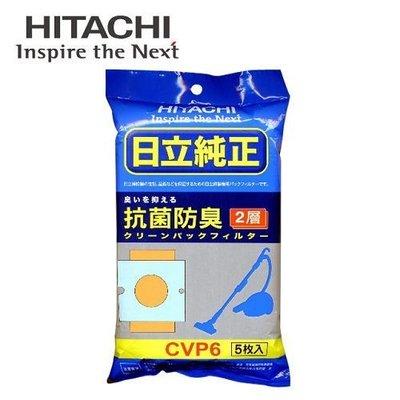 原廠公司貨【HITACHI日立】吸塵器 專用配件 日立 集塵紙袋(CVP6)1包/5入另售 大金冷氣 三菱冷氣 歡迎洽詢