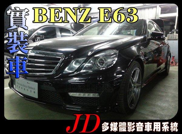 【JD 新北 桃園】BENZ E63。PAPAGO 導航王 HD數位電視 360度環景系統 BSM盲區偵測 倒車顯影 手機鏡像。實車安裝