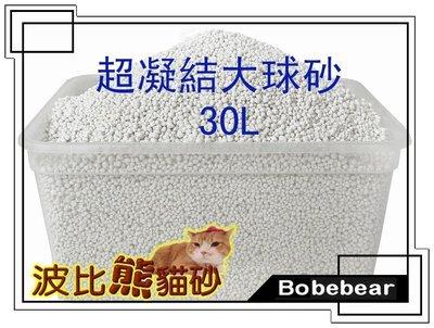 【☆波比熊貓砂☆】 高品質超凝結大球砂(粗) 30L經濟包 【現貨】 凝結力強口碑好 免運