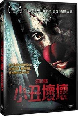 電影狂客/正版DVD台灣三區銷售版小丑壞壞Stitches (跟史蒂芬金的牠IT同類型恐怖小丑題材)