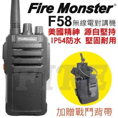 《光華車神無線電》【加贈戰鬥背帶】Fire Monster F58 無線電對講機 美國軍規 IP54 防水防塵 堅固耐用